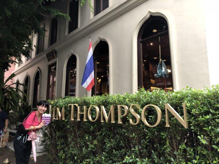 バンコクのジムトンプソン本店