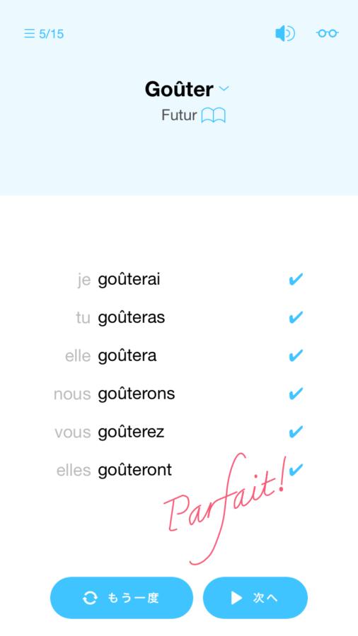 フランス語 勉強 アプリ