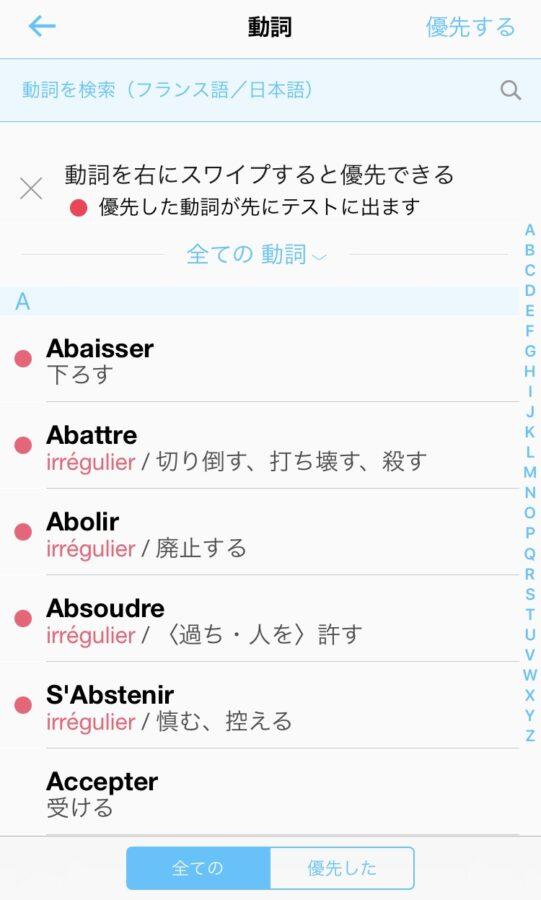 フランス語 動詞 検索