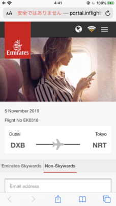 エミレーツ航空 ドバイから成田