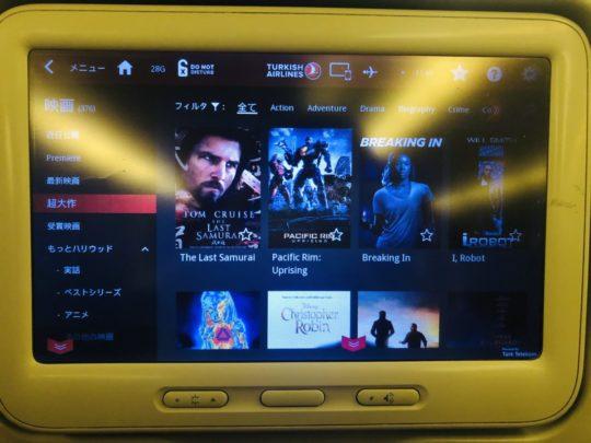トルコ航空(ターキッシュエアラインズ)のエコノミーの映画