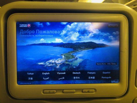 トルコ航空(ターキッシュエアラインズ)のエコノミー座席スクリーン