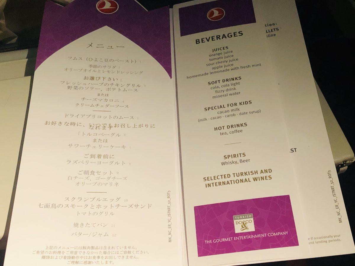 トルコ航空(ターキッシュエアラインズ)の機内食メニュー3