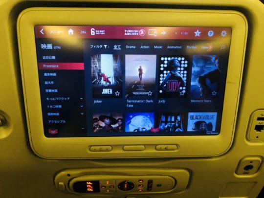 トルコ航空(ターキッシュエアラインズ)のエコノミー座席のエンタメ