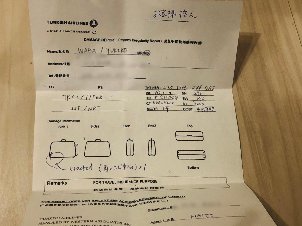 トルコ航空の携行品破損証明書