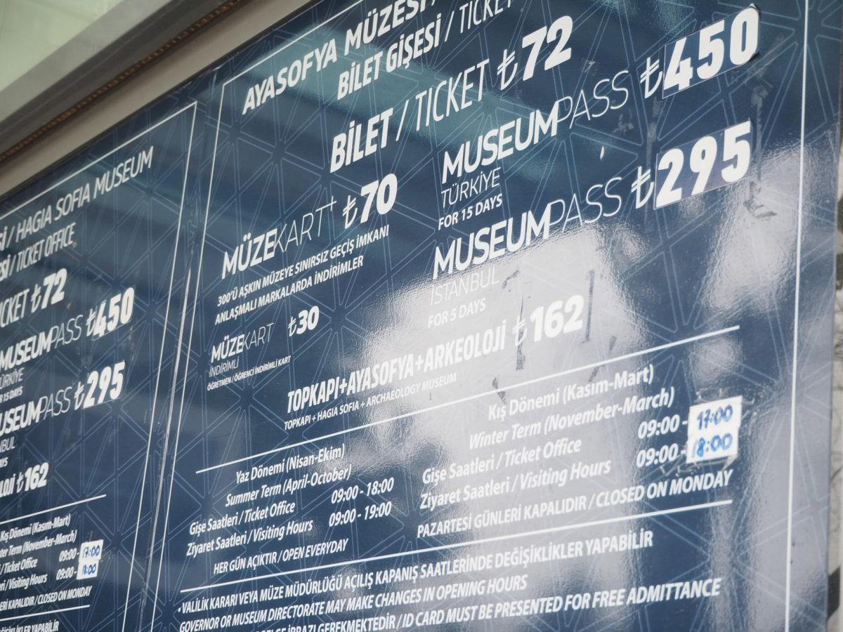 イスタンブール旧市街の観光スポット アヤソフィアの入場料