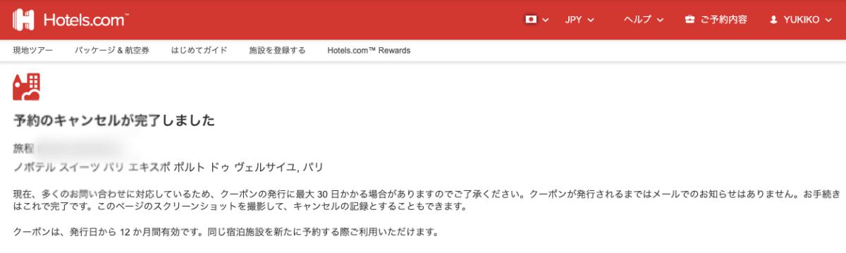 hotel.comのクーポン発行画面