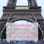 フランス語中級者向けのおすすめ参考書