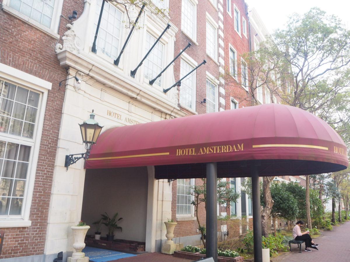 ハウステンボス園内の「ホテルアムステルダム」