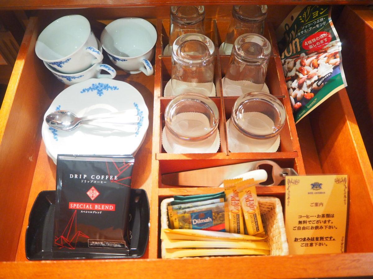 ホテルアムステルダムのお茶・コーヒー