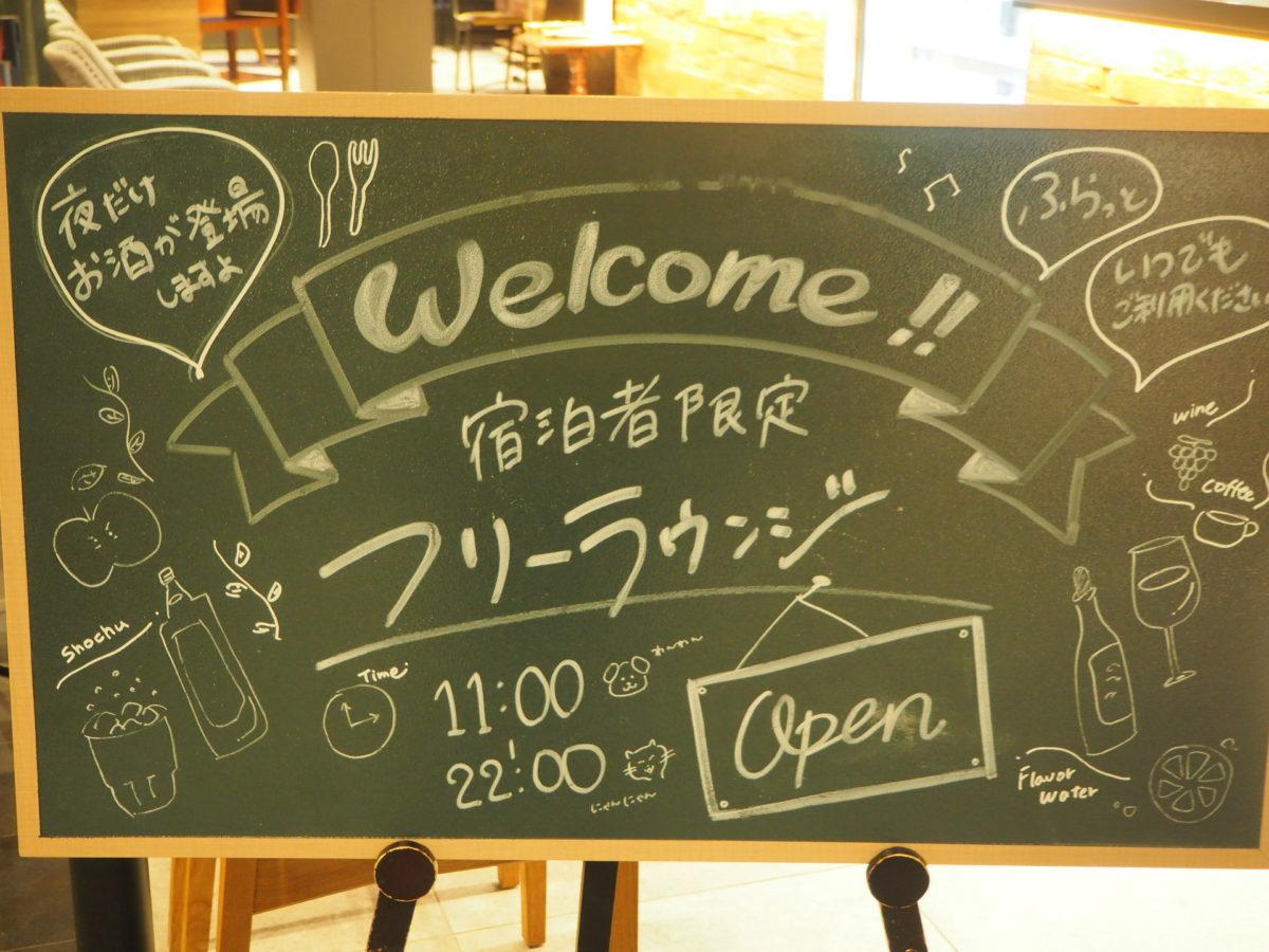 星野リゾートOMO7旭川のフリーラウンジの看板